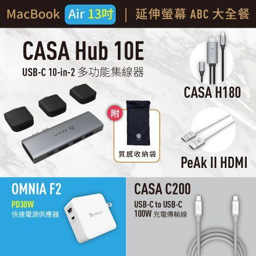 CASA Hub 10E USB-C 10 in 2 多功能集線器 +CASA H180 USB-C to 4K 60Hz HDMI 轉接線+PeAk II Ultra HD 4K 60Hz HDMI 高速影音傳輸線 2M+OMNIA F2 PD30W 快速電源供應器+CASA C200 USB-C 對 USB-C 100W 充電傳輸線