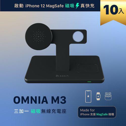 【預購10月發貨】【團購10入組】OMNIA M3 3加1 磁吸無線充電座