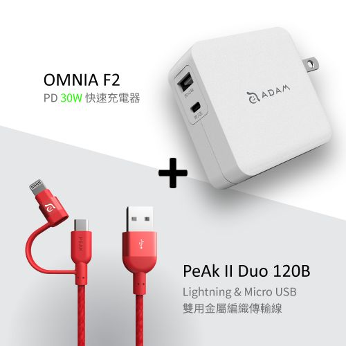 OMNIA F2 快速電源供應器+PeAK II DUO 120B 雙用金屬編織傳輸線