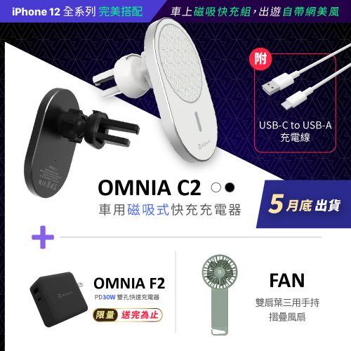 【第三波預購贈好禮】OMNIA C2 車用磁吸快充充電器_預購贈送OMNIA F2 PD30W 快速電源供應器_FAN 雙扇葉三用手持摺疊風扇