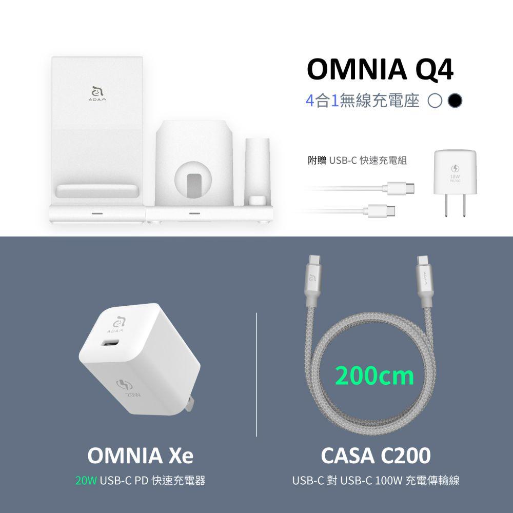OMNIA Q4 四合一 無線充電座_OMNIA Xe 20W快速充電器_CASA C200 USB-C 對 USB-C 100W 充電傳輸線