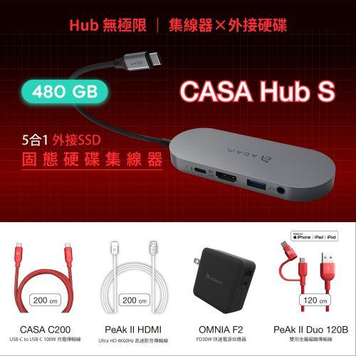 【iPad充電】CASA Hub S USB-C 5in1 480GB 外接 SSD 固態硬碟集線器+OMNIA F2 PD30W 快速電源供應器+ CASA C200 USB-C 對 USB-C 100W 充電傳輸線+PeAk II Lightning Cable Duo 120B傳輸線+HDMI線