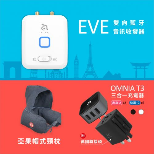EVE 音樂無極線 雙向藍牙音訊收發器+OMNIA T3 旅行萬用充電轉接頭 附USB轉接頭+質感旅遊頸枕 黑灰