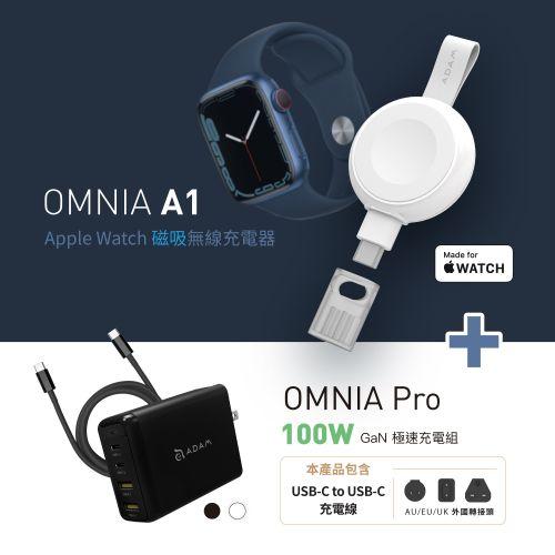 OMNIA A1 Apple Watch磁吸無線充電器_OMNIA Pro 100W GaN氮化鎵旅行萬用超級充電站