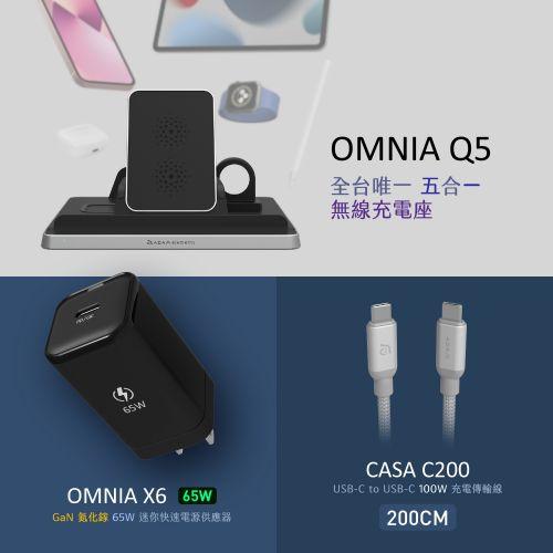 【預購12月出貨】OMNIA Q5五合一 無線充電座_OMNIA X6 65W 氮化鎵GaN極小型電源供應器_CASA C200 USB-C 對 USB-C 100W 充電傳輸線