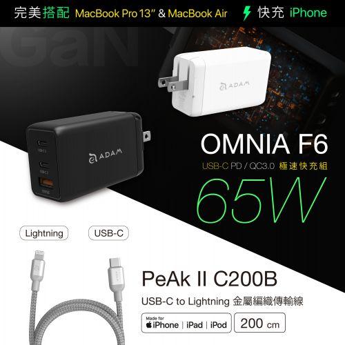 OMNIA F6 65W快速電源供應器+PeAk II USB-C to Lightning Cable C200B 金屬編織傳輸線