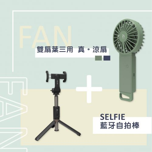 FAN 雙扇葉三用手持摺疊風扇+SELFIE 藍牙遙控腳架自拍棒