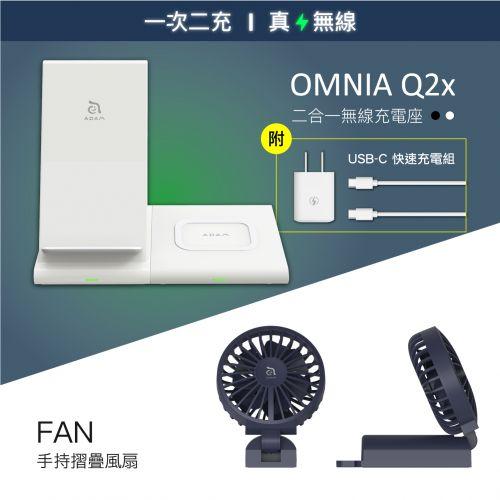 OMNIA Q2x 二合一 無線充電座_FAN 雙扇葉三用手持摺疊風扇