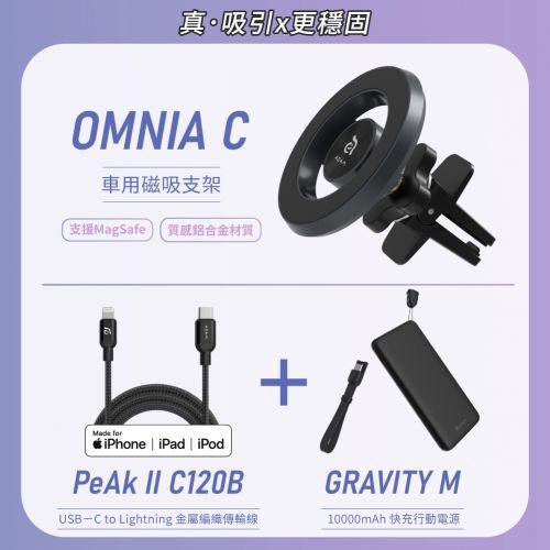 OMNIA C車用磁吸車架_GRAVITY M USB-C PD /QC快充行動電源_PeAk II USB−C to Lightning C120B 金屬編織傳輸線