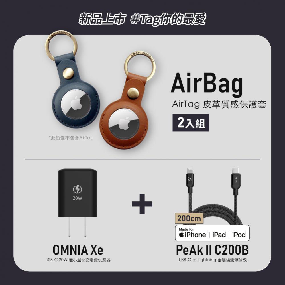AirBag 皮革質感保護套_OMNIA Xe Lightning 200公分 20W快速充電組