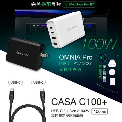 OMNIA Pro 100W 旅行萬用超級充電站_CASA C100+ USB3.1 Gen 2 USB-C 100W 高速充電視訊傳輸線