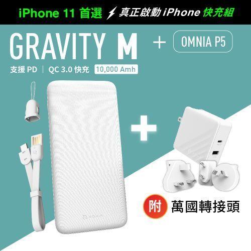GRAVITY M USB-C PD 3.0/QC3.0 快充行動電源_OMNIA P5