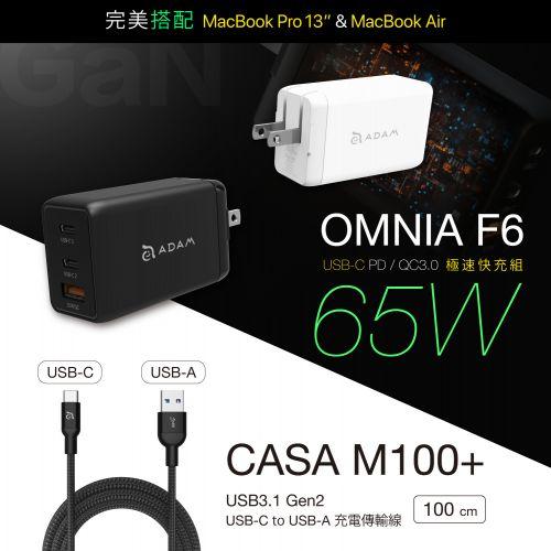 OMNIA F6 65W快速電源供應器+CASA M100+ USB3.1 Gen2 USB-C 對 USB-A 充電傳輸線
