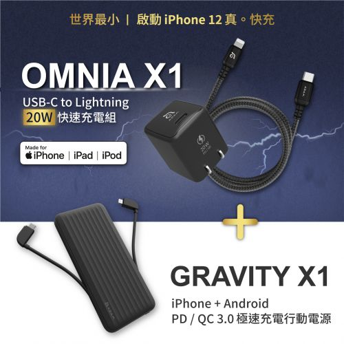 OMNIA X1 Lightning 20W充電組_GRAVITY X1 MFi認證 USB-C & Lightning PD 3.0 / QC 3.0 極速充電行動電源