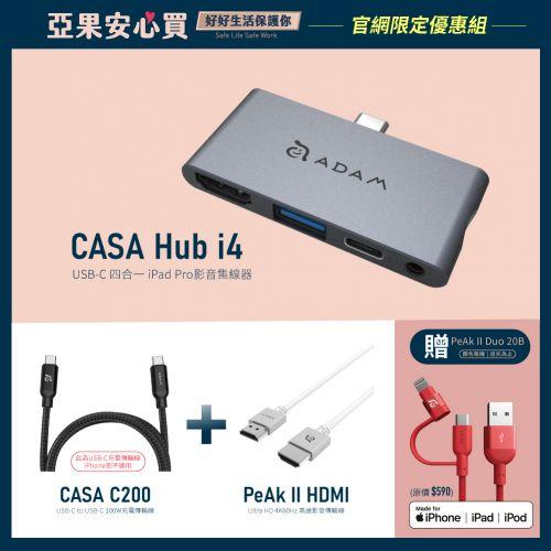 【送MFi線材】CASA Hub i4 USB-C 四合一 iPad Pro影音集線器_CASA C200 USB-C 對 USB-C 100W 充電傳輸線_PeAk II Ultra HD 4K 60Hz HDMI 高速影音傳輸線 2M