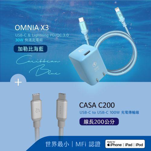 【官網獨家限量】【加勒比海藍】OMNIA X3 PD30W Lightning 快速充電組(120cm)_CASA C200 USB C to USB C 100W 充電傳輸線