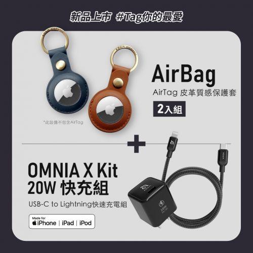 AirBag 皮革質感保護套_OMNIA X Lightning 快速充電組