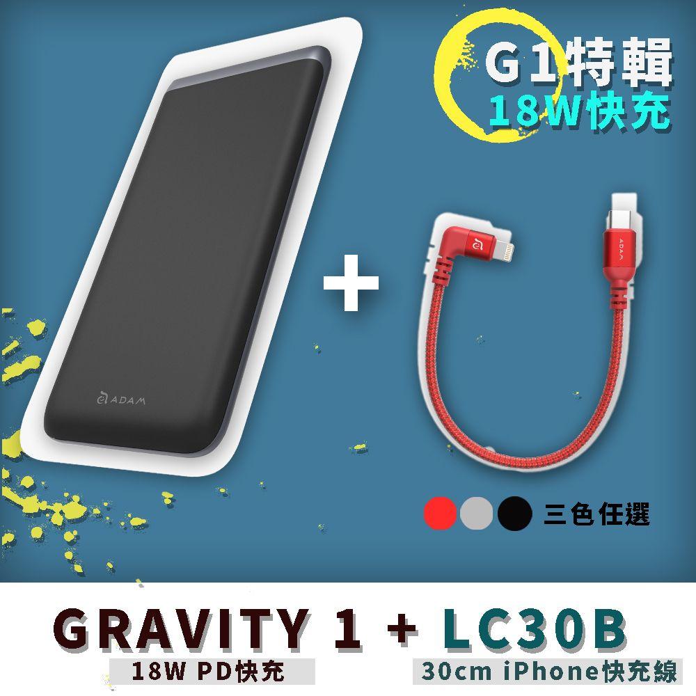 GRAVITY 1 USB-C PD 3.0 / QC 3.0 極輕薄快速充電行動電源 + PeAk II LC30B 90度L型金屬編織傳輸線