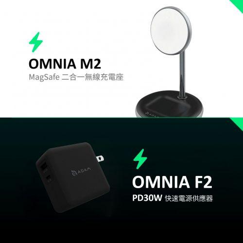 【限量現貨優惠】OMNIA M2 MagSafe 二合一無線充電座_OMNIA F2 PD30W 快速電源供應器 黑