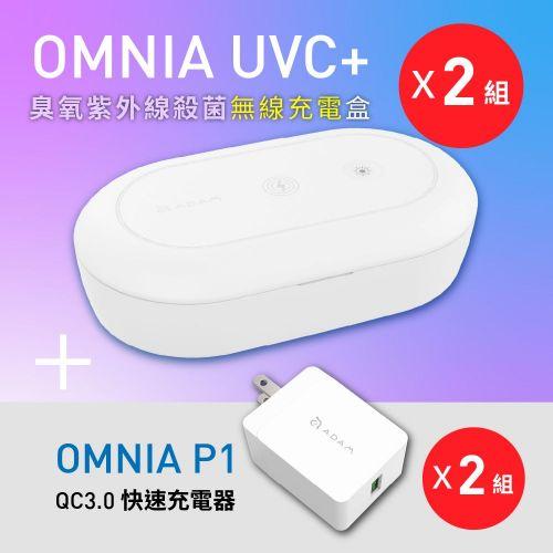 OMNIA UVC+ 無線充電臭氧紫外線燈殺菌盒 兩入【含QC快充器x2】