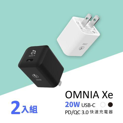 【2入組】OMNIA Xe USB-C 20W 極小型快充電源供應器