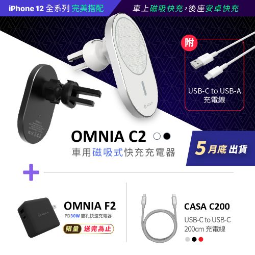 【第三波預購贈好禮】OMNIA C2 車用磁吸快充充電器_OMNIA F2 PD30W 快速電源供應器_CASA C200 USB-C 對 USB-C 100W 充電傳輸線