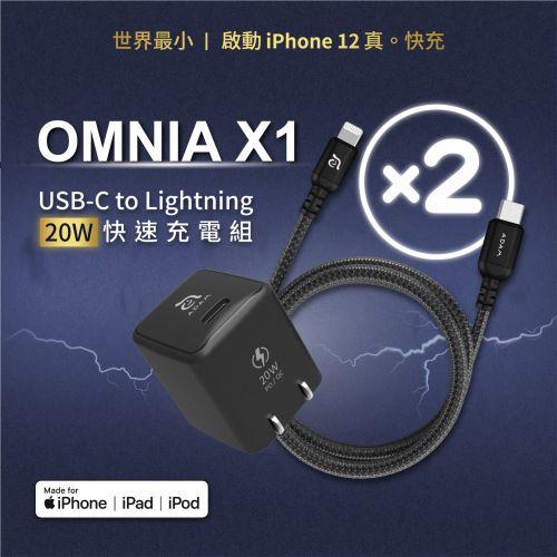 【2入組】OMNIA X1 Lightning 20W快速充電組