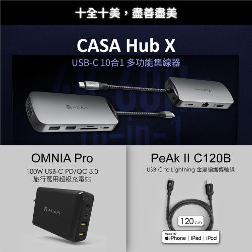 【預購4月中發貨】CASA Hub X USB-C 10 in 1 多功能集線器_OMNIA Pro 100W 旅行萬用超級充電站_PeAk II C120B USB-C to Lightning Cable 金屬編織傳輸線