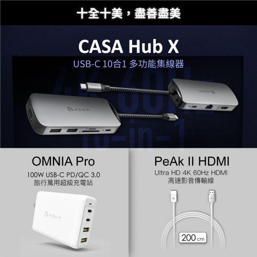 CASA Hub X USB-C 10 in 1 多功能集線器_OMNIA Pro 100W 旅行萬用超級充電站_PeAk II Ultra HD 4K 60Hz HDMI 高速影音傳輸線 2M