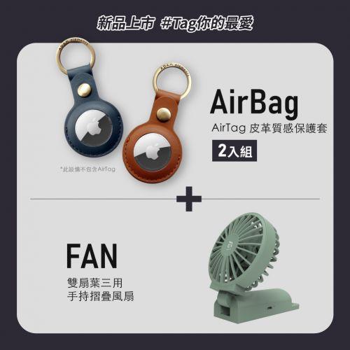 AirBag 皮革質感保護套_FAN 雙扇葉三用手持摺疊風扇