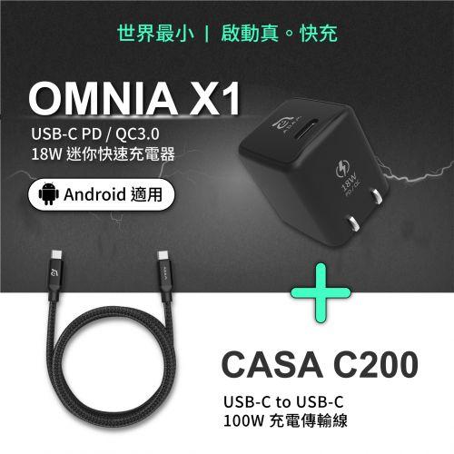 OMNIA X1 20W快速充電器_CASA C200 USB-C 對 USB-C 100W 充電傳輸線  iPhone不適用