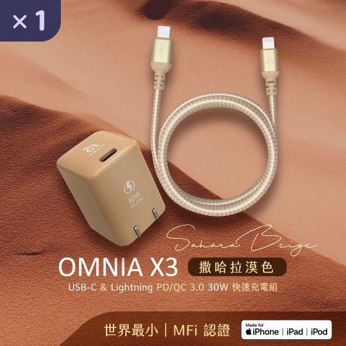 【官網獨家限量】【撒哈拉漠色】OMNIA X3 PD30W Lightning 快速充電組(120cm)